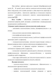 Отчет по преддипломной практике в школе Александровск Содержание отчта по преддипломной практике Причины отставания если есть указать Данный отчет составлен на основании данных полученных в результате