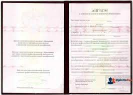 Сколько стоит купить диплом в челябинске я отучилась сколько стоит купить диплом в челябинске 5 лет на бюджете подскажите пожалуйста получить ответы на вопросы сколько стоит купить диплом в