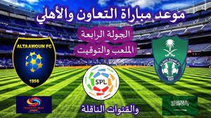 موعد مباراة الأهلي والتعاون في الدوري السعودي الجولة الرابعة والقنوات  الناقلة والتوقيت - YouTube