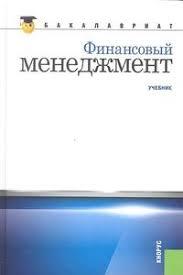 Финансовый менеджмент скачать книгу Берзон Н И Теплова Т В  Финансовый менеджмент
