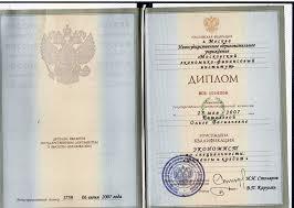 Кошелева Ольга Васильевна Диплом