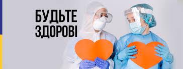 Міністерство охорони здоров'я України - Фото | Facebook