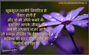 Beautiful Heart Touching Quotes In Hindi Best of Good Morning Beautiful Life Heart Touching Quotes Beautiful Hindi