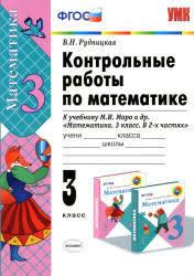 работы по математике класс Рудницкая В Н  Контрольные работы по математике 3 класс Рудницкая В Н 2013