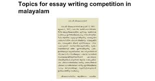 topics for essay writing competition in malayalam google docs