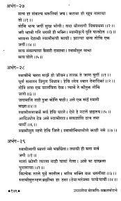 He was also lovingly referred to as. उप सन च म र मण अक कलक टच श र मण श र स व म समर थ Marumani Akalkot Head Of Shri Swami Samarth Pooja Marathi