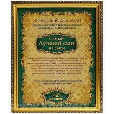 Наградная продукция почетный диплом Лучший сын на свете купить  Почетный диплом 17