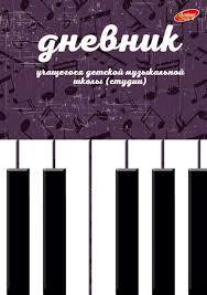 <b>Дневник для музыкальной школы</b> - купить по цене 59 руб. в ...