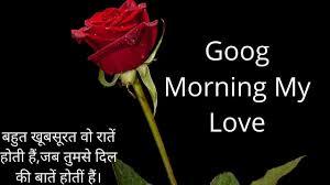 good morning love es in hindi