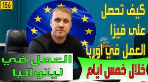 احصل على دعوة عمل أوربية خلال خمسة ايام.. العمل في ليتوانيا - YouTube