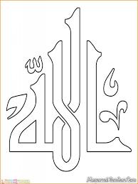 Asmaul husna ini jumlahnya ada 99 nama (asmaul husna 99). Contoh Kaligrafi Asmaul Husna Gambar Kaligrafi Arab Mudah Ideku Unik