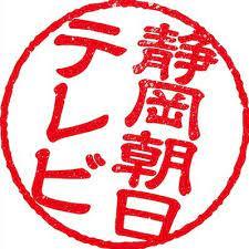 静岡 朝日 テレビ