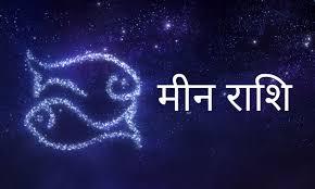 मीन मासिक राशिफल जनवरी 2021, Meen Masik Rashifal January 2021 In Hindi