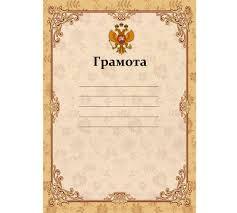 Шаблоны дипломов грамот для фотошопа в формате psd Скачивайте  Фамильный герб