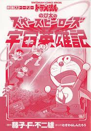 Doraemon Manga 2015 : Vũ Trụ Anh Hùng Kí – Anime Cartoon Manga