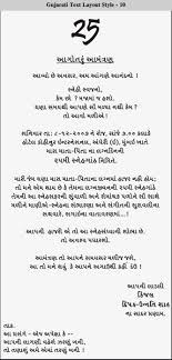 elegant gujarati wedding invitation cards 79 on barat invitation Wedding Card Matter In Gujarati For Daughter fascinating gujarati wedding invitation cards 72 in baptismal invitation cards with gujarati wedding invitation cards