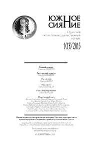 южное сияние 1 2015 By Usperiodical Issuu