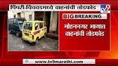 NCP corporator Avinash Tekawade murdered in Chinchwad - YouTube