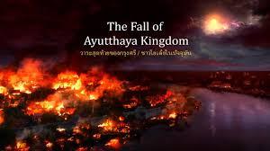 วาระสุดท้ายแห่งกรุงศรีอยุธยา | The Fall of Ayutthaya Kingdom - YouTube