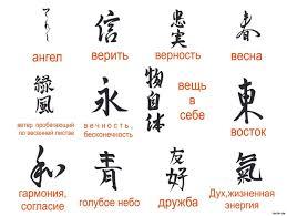 иероглифы тату татуировки тату и татуировка в виде лотоса