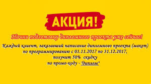 by Скидки Дорогие друзья сервис by снижает минимальную стоимость написания макета дипломной работы до 250 рублей по программированию
