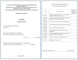 Отчет по производственной практике секретаря на предприятии Изучение деятельности юриста в ооо