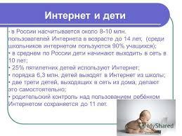 Презентация на тему Презентация к уроку по теме Интернет среди  2 в России насчитывается