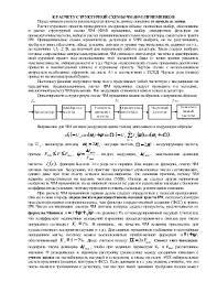Расчет структурной схемы ЧМ ФМ приемников Методические указания  Расчет структурной схемы ЧМ ФМ приемников Методические указания к расчету курсового проекта