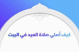 village Need Vigilance هل يجوز صلاه العيد للمراه في المنزل - hobbiesio.com