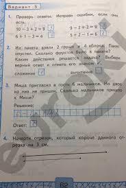 ГДЗ Контрольные работы по математике класс Рудницкая к учебнику Моро 62стр