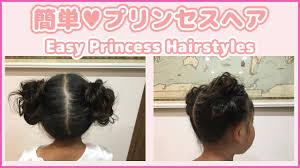 浴衣に似合う子供の髪型簡単にできるヘアアレンジを動画で紹介