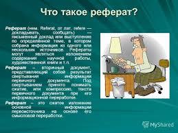 Презентация на тему Реферат небольшой статьи фрагмента статьи  2 Что такое реферат