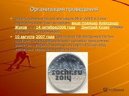 Презентация на тему Зимние Олимпийские игры Олимпийские  18 Организация проведения Организация проведения Ответственным за организацию Игр 2014 в Сочи