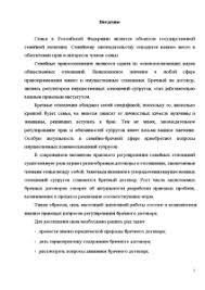 Брачный договор Характеристика содержание перспективы  Дипломная Брачный договор Характеристика содержание перспективы совершенствования 3