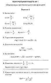 Контрольная работа на тему Преобразование тригонометрических  hello html 15b258de gif