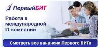 Учебно методическое управление Отдел практики и трудоустройства  Наши лучшие партнеры