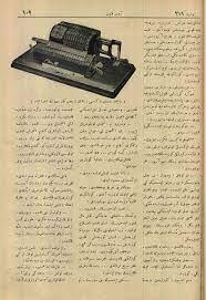 Nev-icat Hesap Makinesi: İmal-i Erbayı Kemal-i Suhuletle İcra Eder -  Servet-i Fünun Dergisi