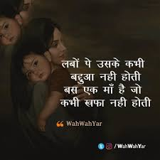 Quotes For Mother Love In Hindi With Few Best Lines On Mothersday