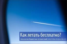 Бюджетные авиакомпании как летать бесплатно travelkids Бюджетные авиакомпании как летать бесплатно