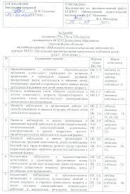 Практика Минусинский педагогический колледж задание стр 1
