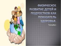 Физическое развитие детей и подростков презентация доклад проект Слайд 1