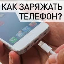 Как правильно зарядить аккумулятор телефона зарядкой или ...