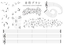 ブラシシリーズ 音符イラスト No 149135無料イラストならイラストac