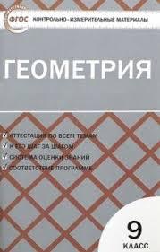 Книга Геометрия класс Контрольно измерительные материалы ФГОС  Книга Геометрия 9 класс Контрольно измерительные материалы ФГОС купить в интернет