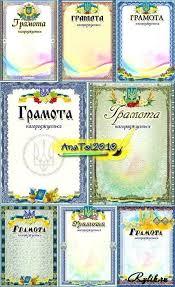 Украинские грамоты для награждения шаблоны скачать бесплатно