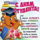 Дню студента открытки