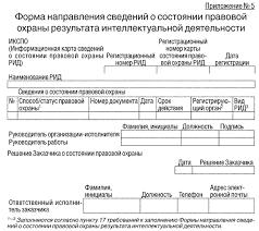 О представлении диссертации в ЦИТиС phd в России Требования к заполнению Формы направления сведений о состоянии правовой охраны результата интеллектуальной деятельности