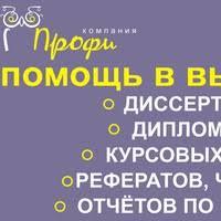 База данных людей с именем Дипломная Профи Дипломная