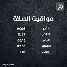 """رؤيا on Twitter: """"يحين أذان المغرب اليوم 7:33 بتوقيت مدينة عمّان #الأردن  #رمضان #لمتنا_غير… """""""