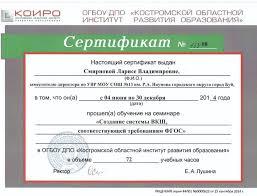 МОУСОШ № г Буя Курсовая подготовка ОГБОУ ДПО Костромской областной институт развития образования